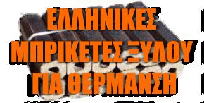 Ελληνική Μπρικετα Ξύλου Ελιάς